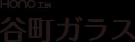 Hono工房 谷町ガラス